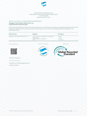 雅欣-潜水料GRS认证证书