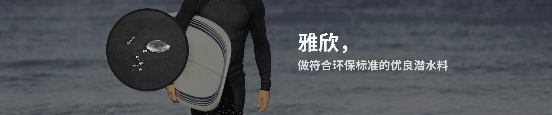 雅欣-做符合环保标准的优良潜水料