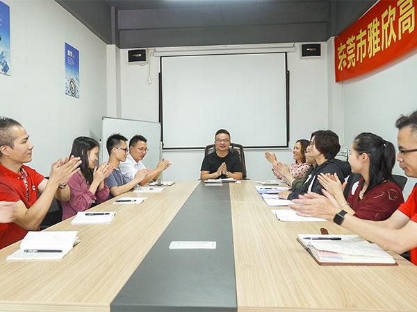 雅欣-团队会议